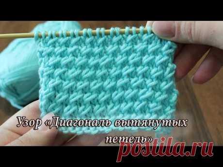 Плотный узор спицами, кроме видео есть подробное описание на сайте: https://prjaga.ru/uzory-vyazaniya/spicami/uzor-spicami-diagonal-vytyanutykh-petel-video Ca...