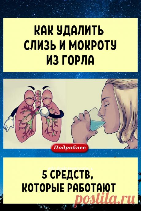 Пять продуктов, которые всегда должны быть под рукой.Основными причинами кашля и проблем с дыханием являются назальная и дыхательная обструкция, которые часто вызываются мокротой.