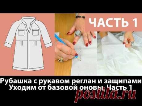 Легкая блуза-рубашка с рукавом реглан, защипами и необычной стойкой. Уходим от базовой основы Часть1