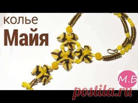"Колье из бисера ""Майя"" в технике НДЕБЕЛЕ/Technique of weaving ""Ndebele"". Necklace ""Maya"""