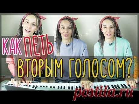 Как научиться красиво петь / Поём второй голос / вокал онлайн