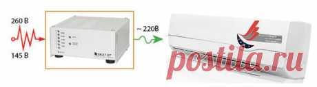 Стабилизатор напряжения для кондиционера и сплит-системы