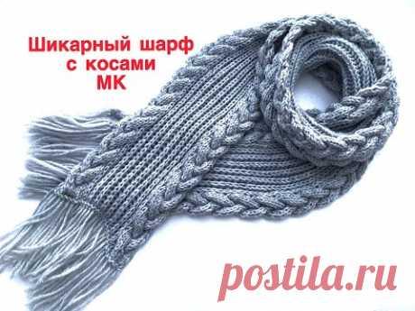 Шикарный шарф с косами