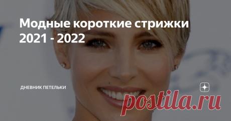 Модные короткие стрижки 2021 - 2022