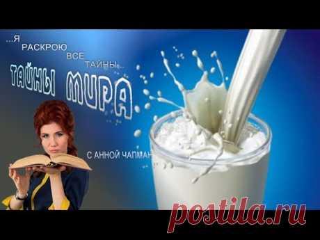 Los misterios del mundo con Anna Chapman. Un gran misterio de la leche