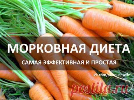 Морковная диета вес... - Блог Марина на 24open.ru