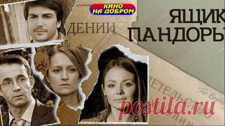 Ящик Пандоры (2011) Мелодрама