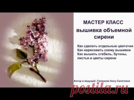 Как вышить сирень лентами как сделать отдельные цветочки сирени How to embroider lilac ribbons