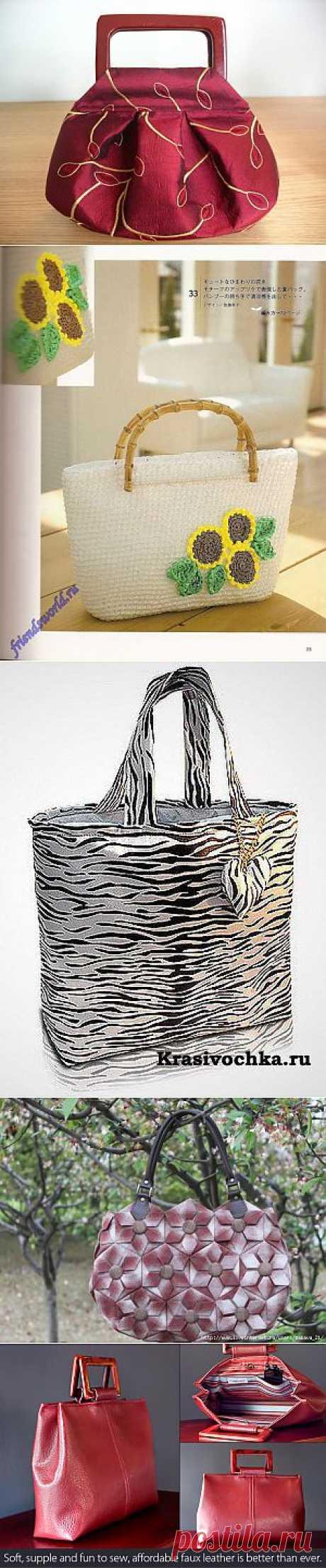 сумки , чемоданы , косметички | Записи в рубрике сумки , чемоданы , косметички | Сокровища Амазонки