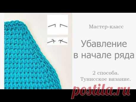 2 способа убавления петель в начале ряда в тунисском вязании