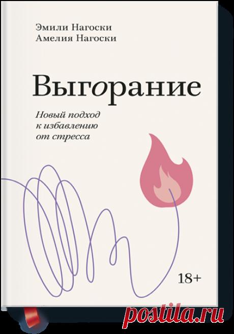 Выгорание. Покетбук (Эмили Нагоски и Амелия Нагоски) — купить в МИФе Про избавление от стресса у женщин — в формате покетбука с закладкой-ляссе. Бумажная. Читать отзывы и скачать главу.