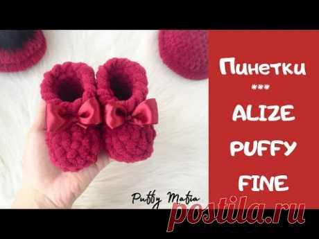 Пинетки из Alize Puffy fine + РОЗЫГРЫШ ПРЯЖИ | Мастер-класс