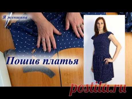 Платье отрезное по линии талии с юбкой Татьянкой и маленьким рукавчиком. Пошаговый пошив