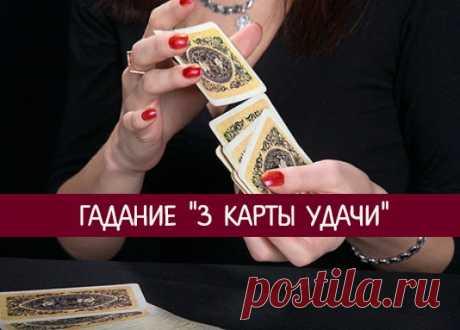 """ГАДАНИЕ """"3 КАРТЫ УДАЧИ"""" - Эзотерика и самопознание"""