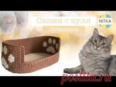 Вязание для начинающих: ЛЕЖАНКА для кота. ПРОМОКОД ВНУТРИ
