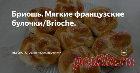 Бриошь. Мягкие французские булочки/Brioche.