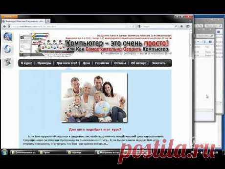 Компьютер для начинающих 8 - Интернет-1 - Браузеры и как пользоваться интернет - YouTube