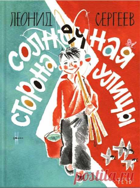 12 книг о Великой Отечественной войне для детей и подростков