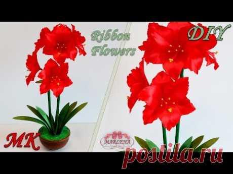 Гиппеаструм/Амариллис из лент. Интерьерные цветы МК/DIY. Ribbon Flowers - YouTube