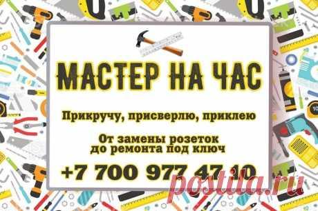 Мастер на час - Cтроительные услуги Темиртау на Olx