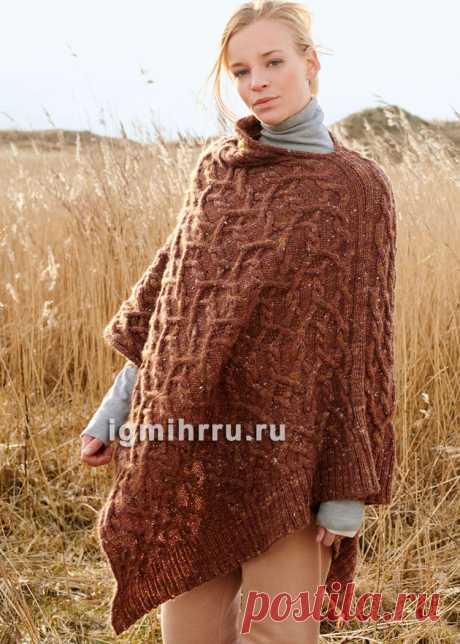 Объёмное пончо с ромбами из «кос». Спицами. / igmihrru.ru