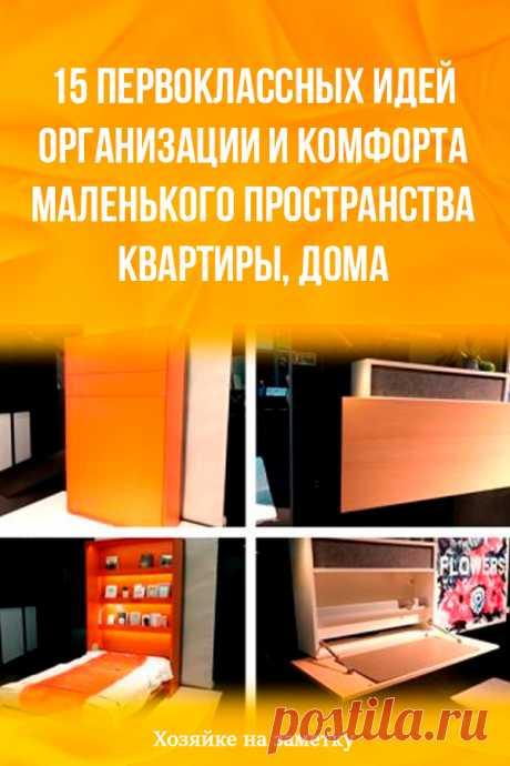 15 первоклассных идей организации и комфорта маленького пространства квартиры, дома