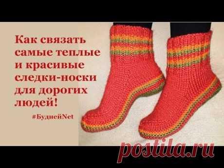 Как связать самые теплые и красивые носки следки для самых дорогих людей. Вязание спицами