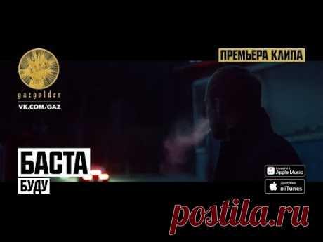 Новый видеоклип Баста — Буду   Музыкальные видеоклипы