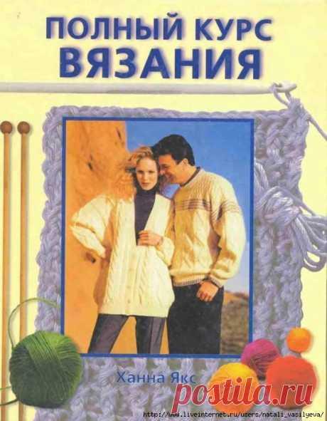 """El libro """"Полный el curso вязания"""" el Autor: Yaks Hanna, el año de la salida: 2007"""
