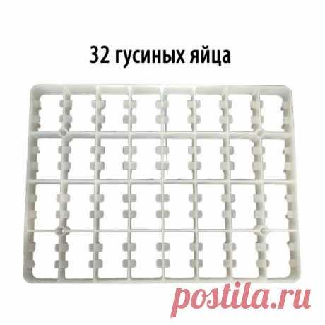 Самый дешевый лоток для гусиных яиц (сотовый) в инкубатор (на 32 яица) в Москве
