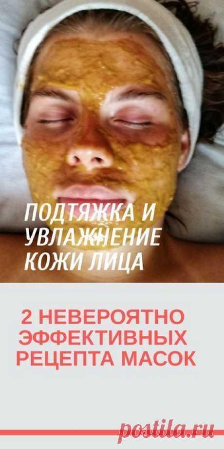 Подтяжка и увлажнение кожи лица. Два невероятно эффективных рецепта масок! #подтяжка #увлажнение #кожа #лицо #красота #маска #рецепт