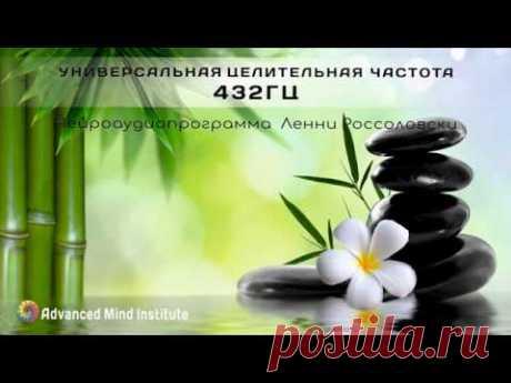 ЦЕЛИТЕЛЬНАЯ ЧАСТОТА 432ГЦ