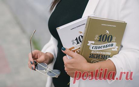 Конечно, мы читаем все книги коллег! А тем более такие классные, как у Ларисы Парфентьевой, автора рубрики «100 способов изменить жизнь». У нее вышло уже две книги, где она делится полезными инструментами, мотивирующими историями и мыслями на тему перемен.