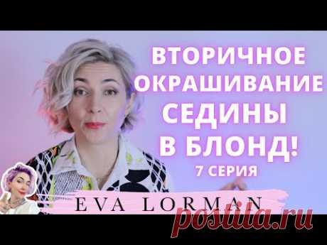 ВТОРИЧНОЕ ОКРАШИВАНИЕ седины в блонд | Ева Лорман