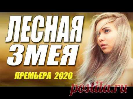 Шикарный фильм! - ЛЕСНАЯ ЗМЕЯ - Русские мелодрамы 2020 новинки HD 1080P