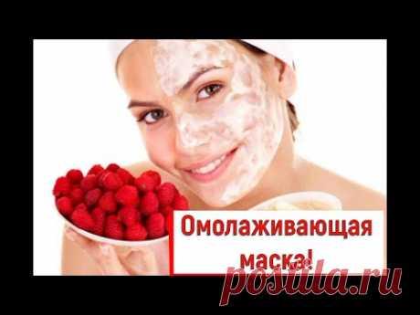 Домашняя маска для омоложения кожи лица!  Моментальный эффект!    Плюс лучшие покупки с сайта IHerb!