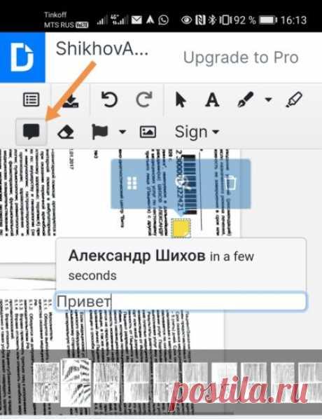 DocHub онлайн редактор pdf: поворачивает страницы лучше всех
