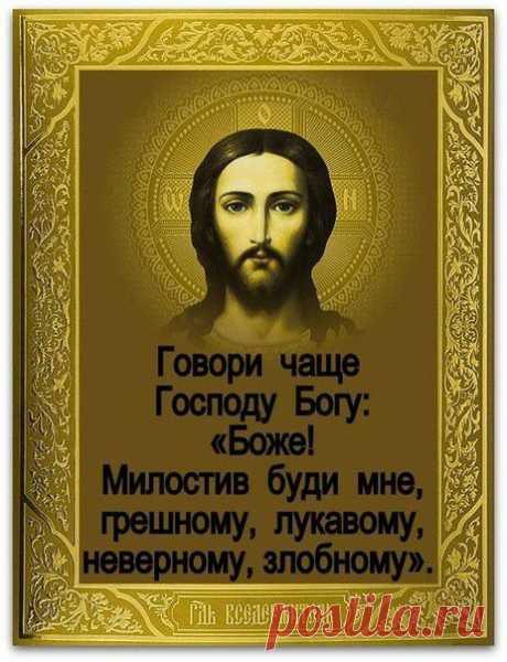 Los consejos sabios de los santos viejos ortodoxos.