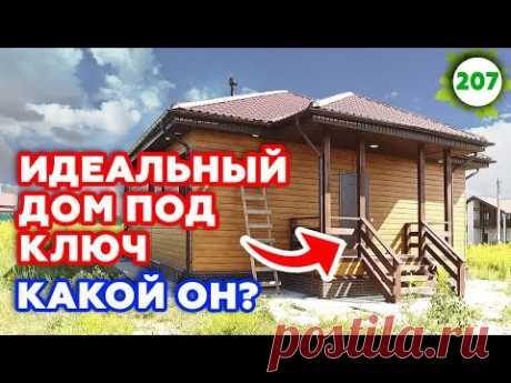 Как построить каркасный дом правильно? | Планировка дома. Обзор на каркасный дом 9х14 метров