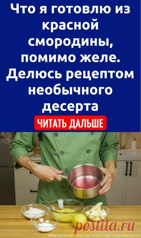 Что я готовлю из красной смородины, помимо желе. Делюсь рецептом необычного десерта