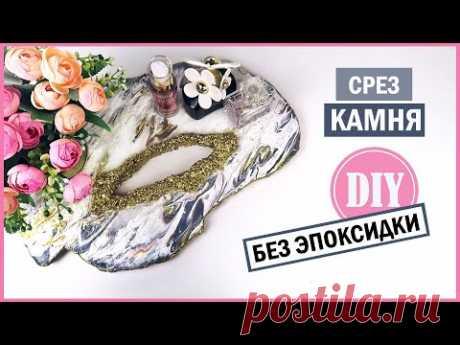 DIY СРЕЗ КАМНЯ без эпоксидки ⭐ Декор комнаты 2020