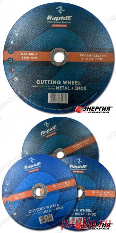 Круг абразивный отрезной по металлу  230х2,0х22,22 Rapide Abrasive Украина купить цена