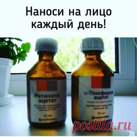 ПОЛЕЗНЫЕ СОВЕТЫ в Instagram: «Каждый день, за час до сна, наноси на лицо смесь глицерина и витамина Е... Спасибо, что не забыли поставить ❤ ➕ СОХРАНИТЕ себе в закладки…»