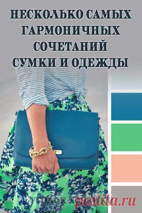 Как гармонично вписать в образ сумку? Предлагаем вам рекомендации стилистов, которые избавят вас от мучений — какую сумку подобрать к тому или иному наряду.