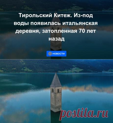 19-5-21-Тирольский Китеж. Из-под воды появилась итальянская деревня, затопленная 70 лет назад - Новости Mail.ru