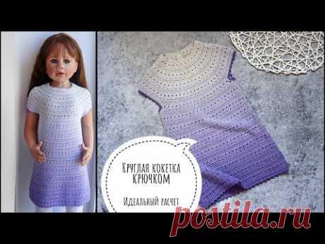 Детское платье крючком   Расчет круглой кокетки   1 часть