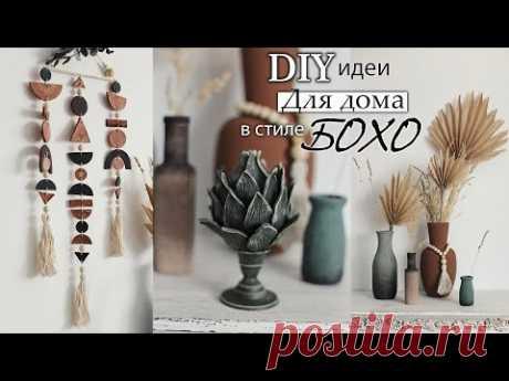 DIY идеи для дома в стиле Бохо