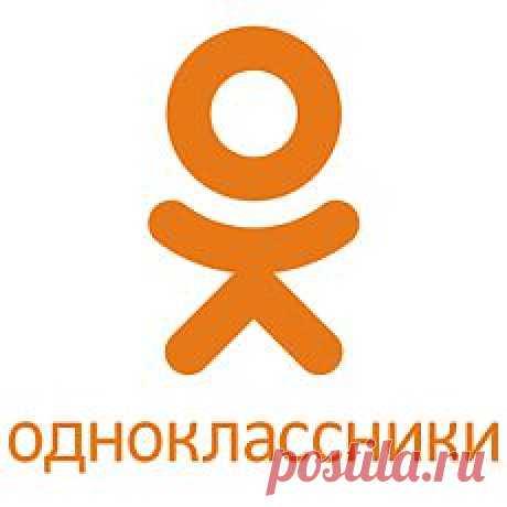 Заблокированы Одноклассники, ваш аккаунт взломан