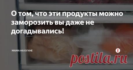 О том, что эти продукты можно заморозить вы даже не догадывались! Каких размеров морозильная камера у вас дома? 🧐 А что вы там храните? 🧐 Давайте угадаю: морозилка встроена в холодильник и занимает от него 1/3; хранятся там мясо, котлеты, рыба, мороженое, некоторые ягоды и овощи. Бинго? 🙋🏻♀ Я и сама до недавнего времени хранила в морозильном ящике примерно такой набор продуктов, пока не узнала несколько хозяюшкиных хитростей. 🎉Сохраняйте в заметки, делайте