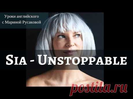Учим английский по песням. Перевод песни Sia Unstoppable - Школа Марины Русаковой
